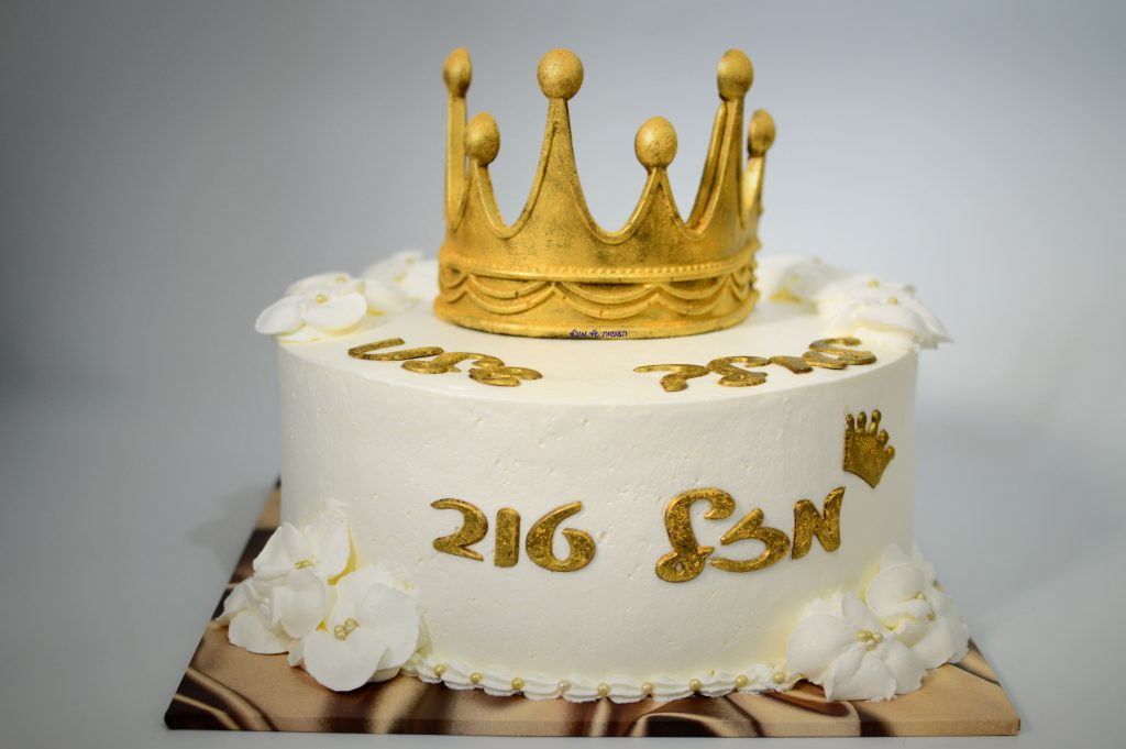 עוגת יום הולדת מעוצבת לאבא