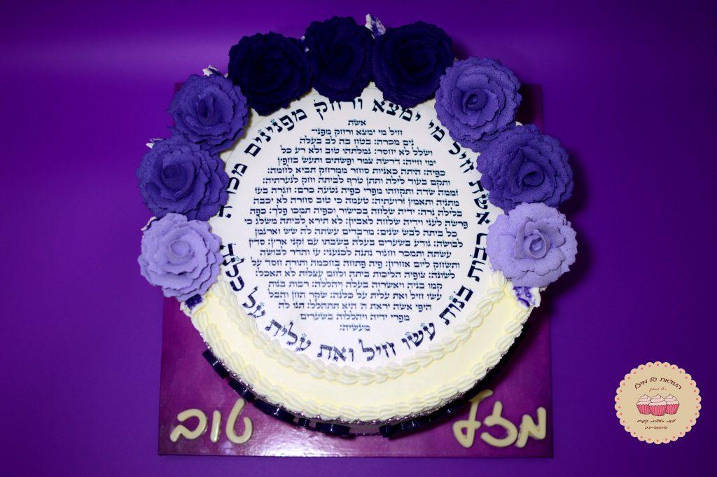 עוגת אשת חיל