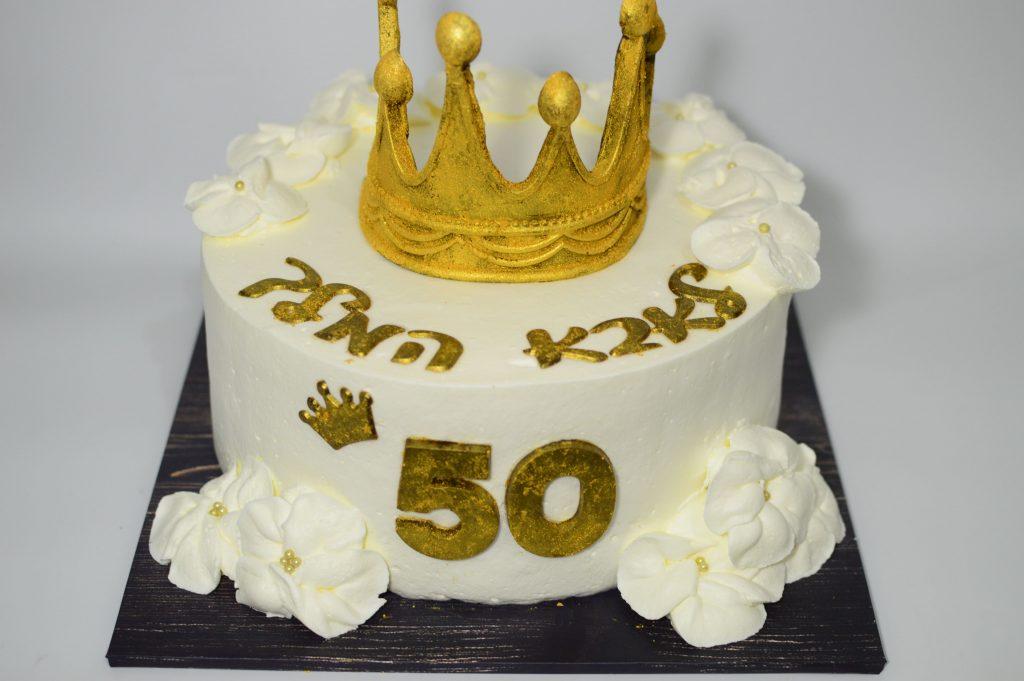 עוגה מעוצבת ליום הולדת 50