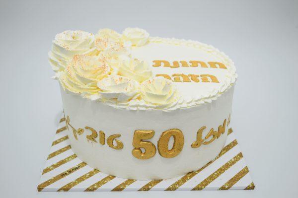 עוגה מעוצבת חתונת הזהב