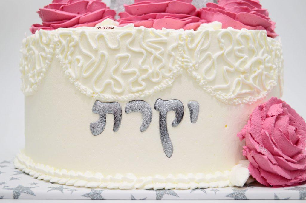 עוגת בת מצווה תחרה מקצפת