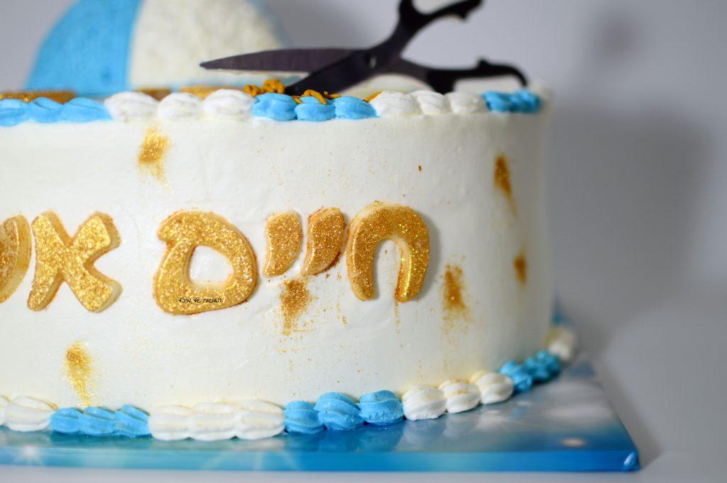עוגה עם כיפה וטלית