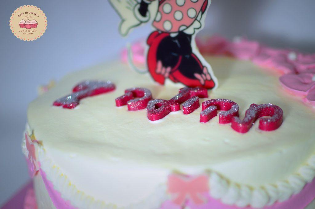 עוגת מינימאוס