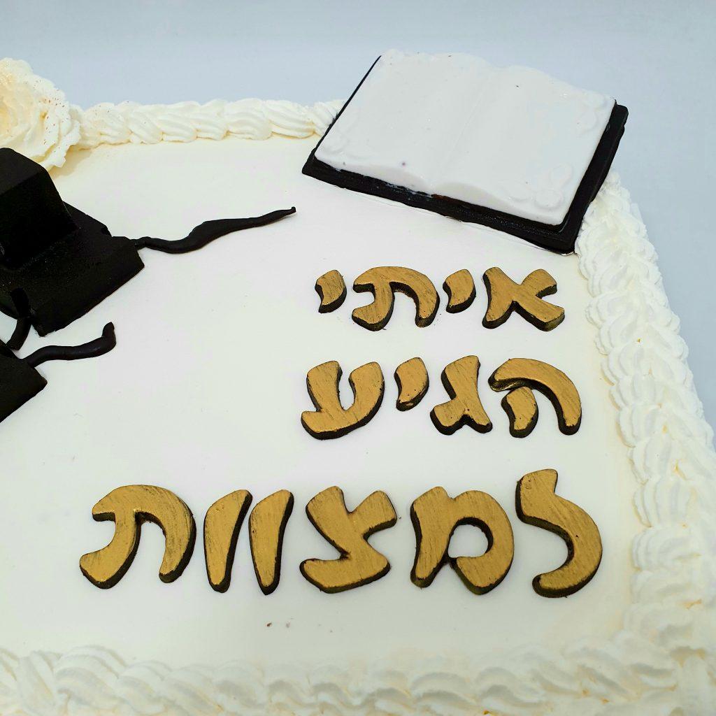עוגה גדולה לבר מצווה
