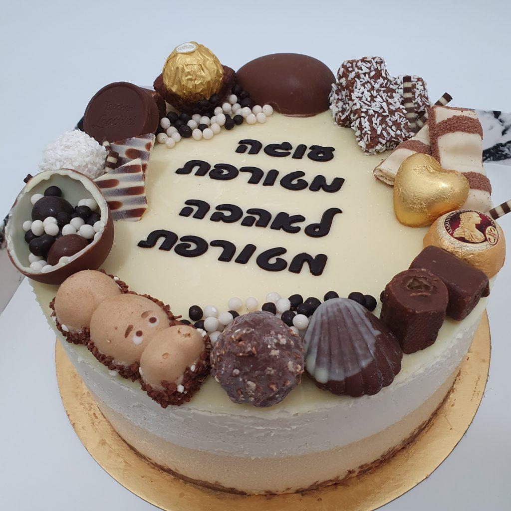 עוגה מטורפת לאהבה מטורפת